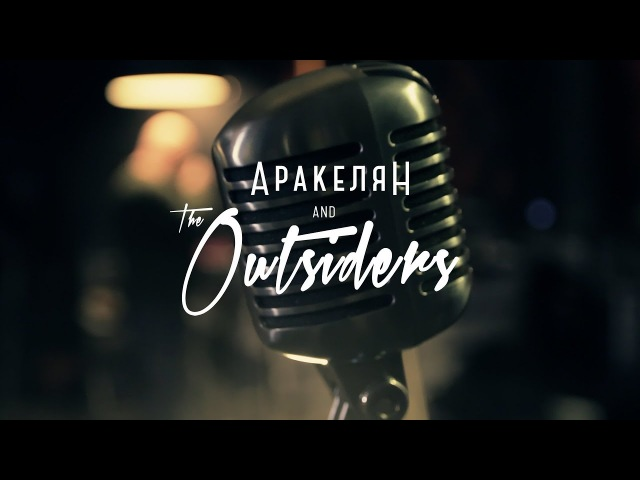 Аракелян and The Outsiders. Black White Jazz. Video report