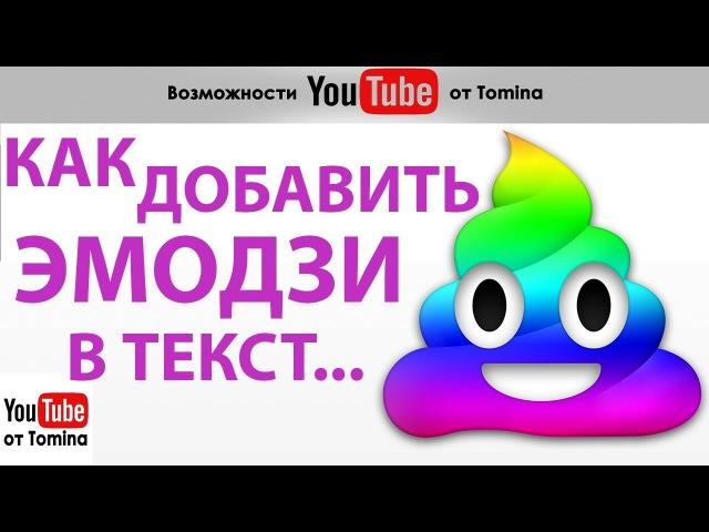 Как добавить смайлики эмодзи в название и описание видео в YouTube. Как эмодзи какаш...