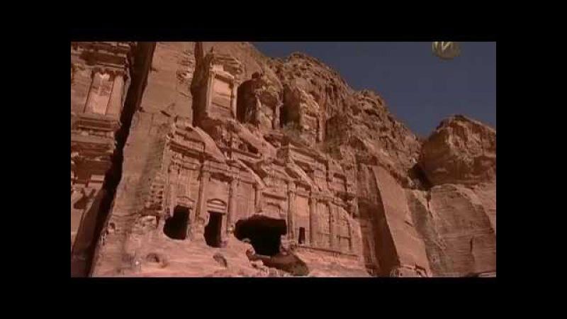 Наследие цивилизаций: От Набатейского царства к королевству Иордания 2014
