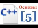 Основы C - Лекция № 5 - Продолжение обзора стандартной библиотеки . Зачем нужно ООП ?