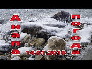 Анапа. Погода  Море ЗАМЕРЗАЕТ. Тургеневский спуск.