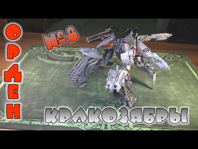 Орден Кракозябры №8 - Оружейник