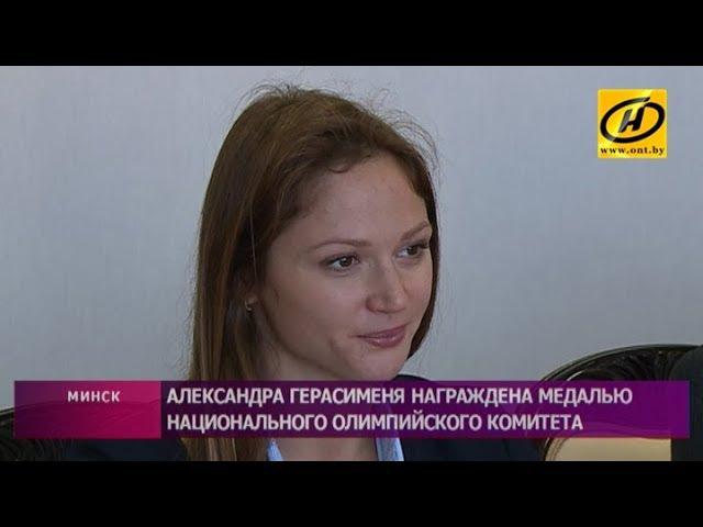 Александра Герасименя награждена медалью Национального олимпийского комитета