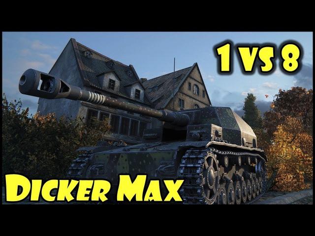 Dicker Max - 1 vs 8 - 12 Фрагов - 4.8K Урона - 100K Кредитов