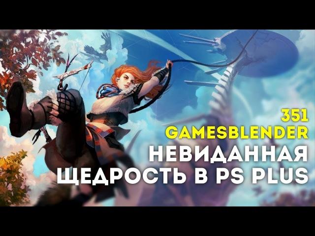 Gamesblender № 351: чехарда с Rune, XCOM Fallout = Mutant Year Zero и Battlefield 2, которая V