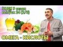 Омега кислоты мода или здоровье Доктор Комаровский