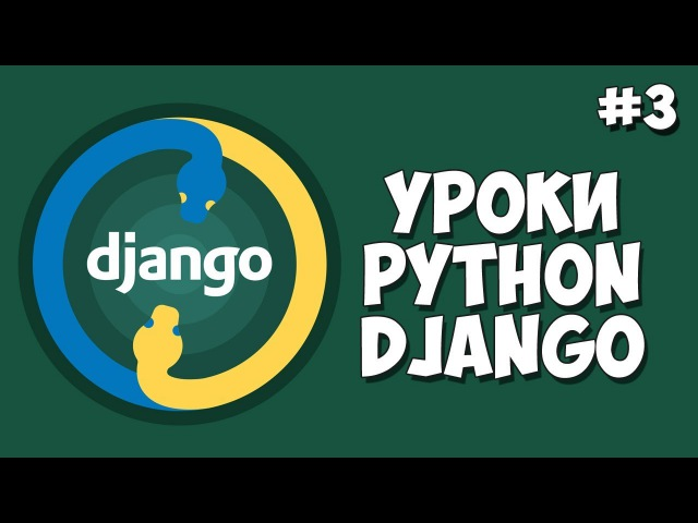 Уроки Django (Создание сайта) Урок 3 - Создание Django приложения