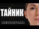 Поучительный Фильм ТАЙНИК Мелодрама детектив Русские мелодрамы 2017 HD