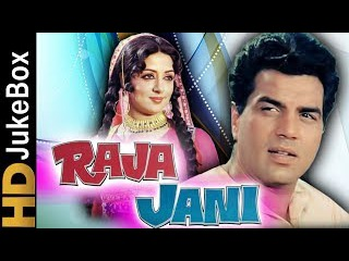 Raja Jani 1972 | Full Video Songs Jukebox | Dharmendra, Hema Malini, Prem Chopra, Johnny Walker