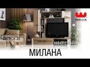 Выпуск 28. Мини-стенка Милана тел в г.Тольятти 74 - 89 - 47