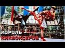 «КОРОЛЬ КИКБОКСЁРОВ» — Фильм, Боевик, Кикбоксинг, Боевые искусства / Зарубежные Боевики