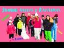 1 серия Зимняя смена Camp Life в Карпатах реалити шоу 2018
