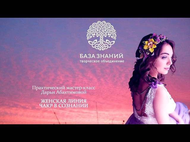 Чакры - Энергетические волны (Дарья Абахтимова)
