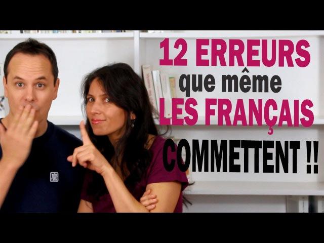12 Erreurs que Même les Français Commettent !