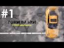 Гони бабки 1 / Тихоня и РЖД-шник