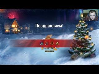 World of Tanks: открываем новогодние коробки! Стоит ли покупать новогодние коробки. Вс ...