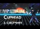 LIVE STREAM CUPHEAD - Сделка с дьяволом! 1 п.у. Hell Fire