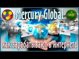 Регистрация на МЕРКУРИИ и PERFECT MONEY    Как завести деньги на Меркурий