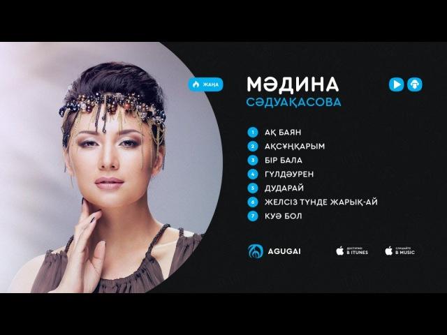 Мəдина Сəдуақасова ән жинақ 2018