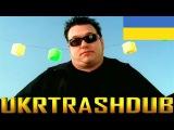 Smash Mouth - Справжня Зірка (All Star but it's ukrainian cover) [UkrTrashDub]