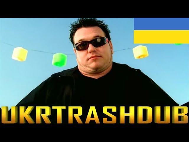 Smash Mouth - Справжня Зірка (All Star but its ukrainian cover) [UkrTrashDub]
