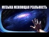 Галактическая Музыка Сил Света, Портал в Новую Жизнь  Через 7 Минут Ты Увидишь Со...