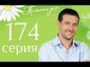 Татьянин день   174 серия
