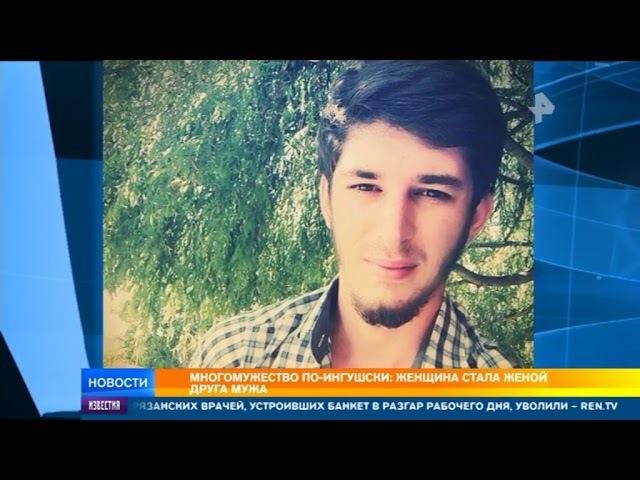 РЕН-ТВ - В Ингушетии женщина изменила внешность и втайне от супруга вышла замуж за его друга (ZHS)