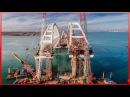 КРЫМСКИЙ МОСТ Строительство сегодня 24 11 2017 Керченский мост