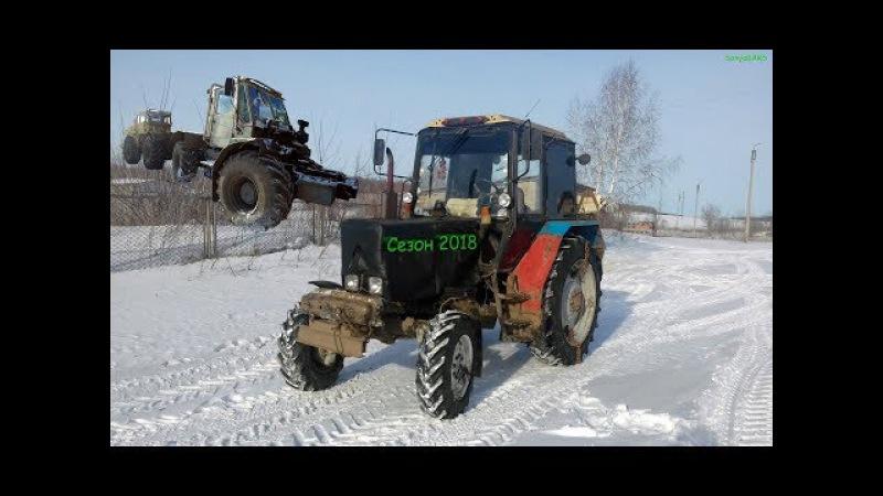 Сезон 2018! Новые колеса на мой трактор, К-700 толкает в гараж Т-150 на ремонт.