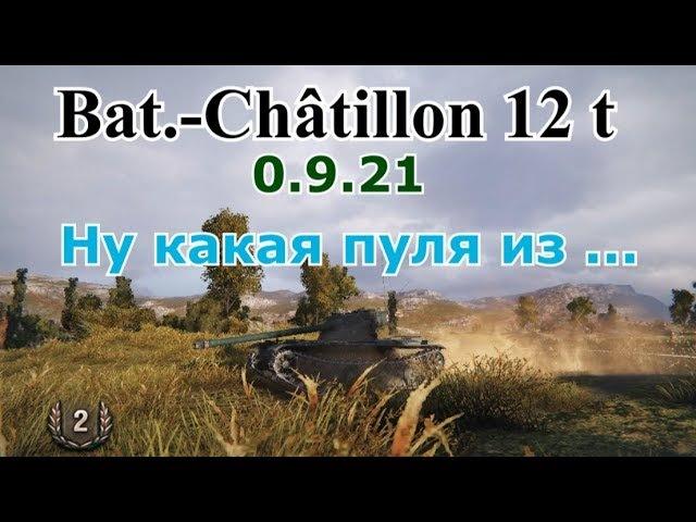 WoT Впечатления от игры гайд на ЛТ 8 го уровня Франции Bat Châtillon 12 t патч 0 9 21