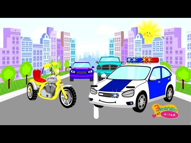 Мультики про машинки - ТРАЙК ПОЧИНАЄ НАВЧАННЯ та інші мультфільми для дітей українською мовою