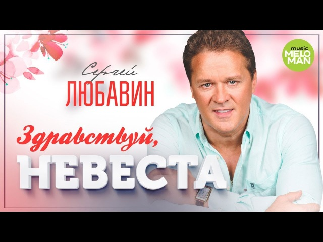 Сергей Любавин - Здравствуй, невеста (Official Audio 2018)