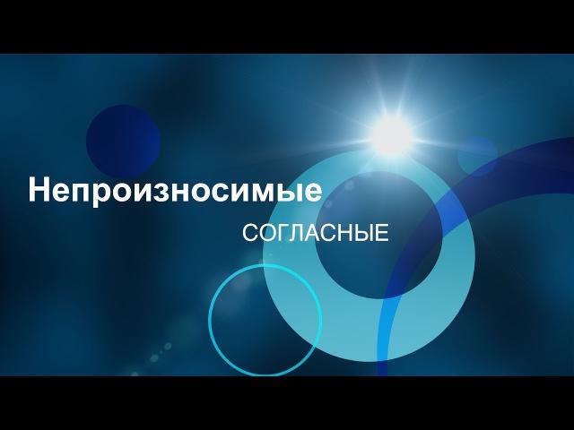 Русский язык по методикам Н Зайцева. Непроизносимые согласные