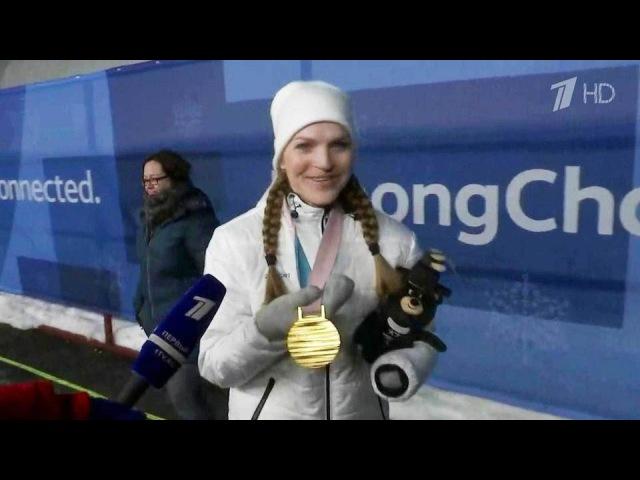 Триумф российских биатлонисток наПаралимпиаде: два золота исеребро. Новости. Первый канал