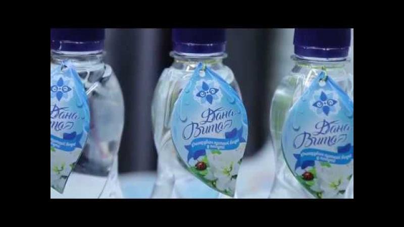 Жидкий водоочиститель Дана Вита(dana vita) мировая сенсация ! Исследования протокол 5 гармоний