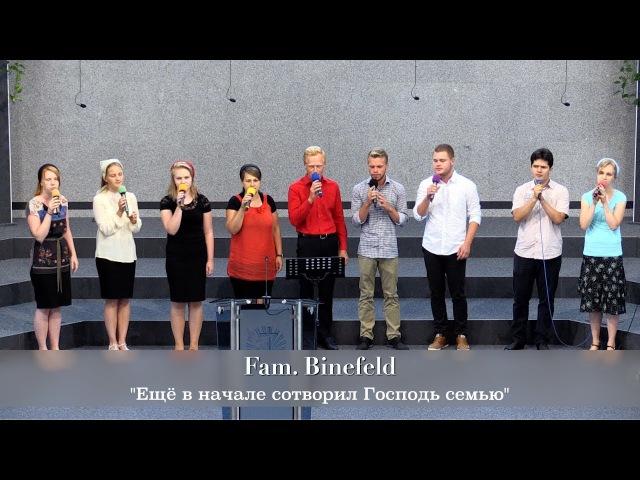 FECG Lahr Fam Binefeld Ещё в начале сотворил Господь семью