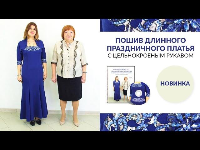 Мини Курс Пошив праздничного платья по эскизу Елены Рыжкиной.