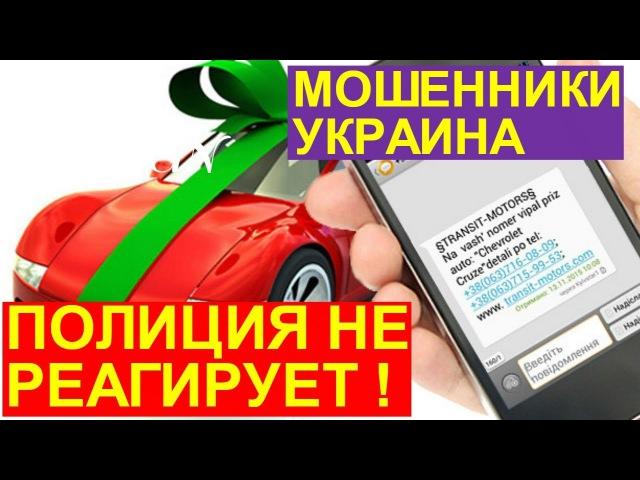 Выиграл автомобиль мошенники ! (099)5234418, (066)8647975, continental-kiev.com.ua, kia-ukraine.info