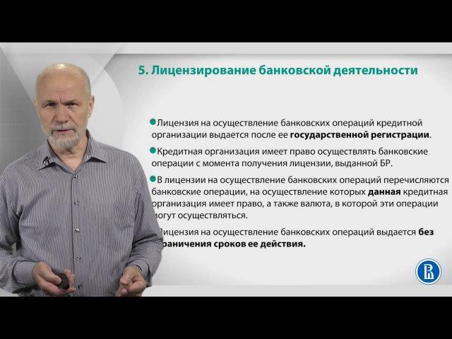 Курс лекций «Банковские услуги и отношение людей с банками». Лекция 5: Лицензирование деятельности