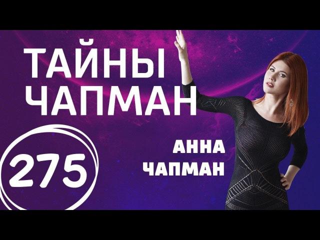 Как жить вечно Выпуск 275 10 11 2017 Тайны Чапман смотреть онлайн без регистрации