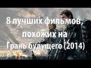 8 лучших фильмов, похожих на Грань будущего 2014