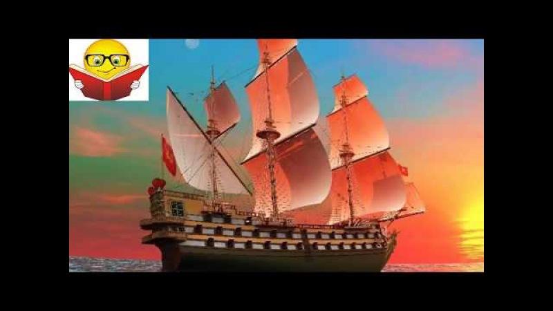 Слушать АудиоКниги Видео Жюль ВернП'ятнадцятирічний капітан 15 летний капитан(Сто миль)Ч.1 гл.17