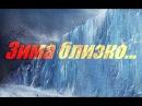 Таинственная ледяная стена разделила Россию и Китай