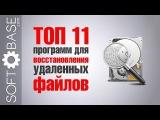 ТОП-11 программ для восстановления удаленных файлов