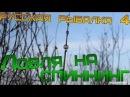 Русская рыбалка 4 Рыбалка на спининг р. Волхов