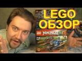Что ПОДАРИТЬ на НОВЫЙ ГОД? - КОНСТРУКТОР ЛЕГО - LEGO 70622 ОБЗОР, РАСПАКОВКА и СБОРКА от ГОБЗАВР