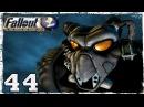Fallout 2. Серия 44 - База наемников.