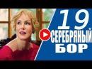 Сериал СЕРЕБРЯНЫЙ БОР / премьера 2017 / 19 Серия / Мелодрама, Семейная сага