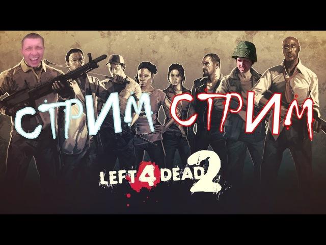 LEFT 4 DEAD 2 СТРИМ Второй шанс (PorovozTV)
